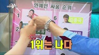 getlinkyoutube.com-[HOT] 라디오스타 - 연예계 싸움 1위(?) 이동준이 다시 세우는 싸움짱 순위! 20140716