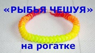 getlinkyoutube.com-Браслет из резинок Рыбья чешуя на рогатке