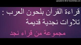getlinkyoutube.com-قراءة القرآن بلحون العرب : تلاوات نجدية قديمة