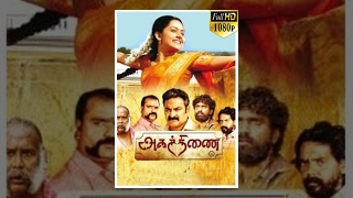 getlinkyoutube.com-Agathinai (அகத்திணை) 2015 Tamil Full Movie - Mahima Nambiar, Naren