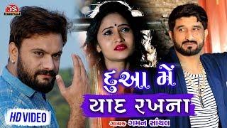 Dua Mein Yaad Rakhna   Gaman Santhal   HD Video Song   New Gujarati Sad Song