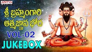 Sri Brahmam Gari Athmagnana Bodha Vol-02 Jukebox    Brahmasri Chintada Viswanatha Sastri