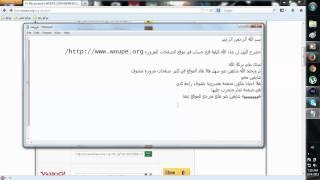 getlinkyoutube.com-التسجيل في موقع الصفحات المزوره www woupe org 04 10 2013