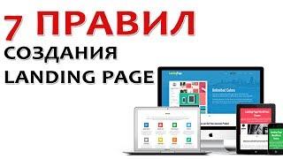 7 правил создания Landing Page