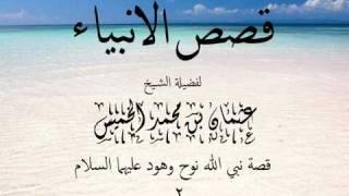 قصة نوح هود الشيخ عثمان الخميس 2