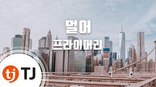 getlinkyoutube.com-[TJ노래방] 멀어 - 프라이머리(Feat.Beenzino) (Far - Primary) / TJ Karaoke