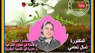 getlinkyoutube.com-كيف نحقق الاركان السبعة لتحقيق السعادة مع الدكتورة أمال نعامي على نصيحة أمل 01/12/2016