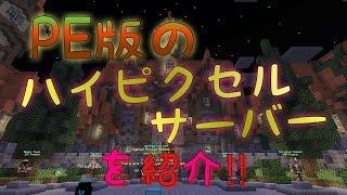 getlinkyoutube.com-【マイクラPE】ミニゲーム紹介!~ハイピクセルサーバー‼︎