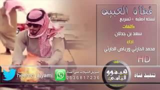 getlinkyoutube.com-شيلة اه ياقلبي. محمد الحارثي و رياض الحارثي