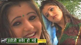 getlinkyoutube.com-Uthoji Sawer Ho Gai || उठोजी सवेर हो गई  || Anjali Raghav || Haryanvi Hot Songs