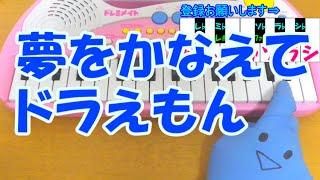 getlinkyoutube.com-1本指ピアノ【夢をかなえてドラえもん】簡単ドレミ楽譜 超初心者向け