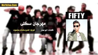 getlinkyoutube.com-مهرجان سكلى   سادات و فيفتى   عمرو حاحا و حتحوت