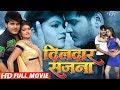 Dildar Sajna Bhojpuri Full Movie - Arvind Akela Kallu, Nisha Dubey   Superhit Bhojpuri Film 2017