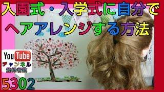 getlinkyoutube.com-入園式・入学式の髪型を自分でヘアアレンジ!ママ向けルーズなハーフアップ髪型
