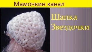 getlinkyoutube.com-Вязаная Шапка узором Звездочки (старая версия) Crochet hat Star stitch pattern