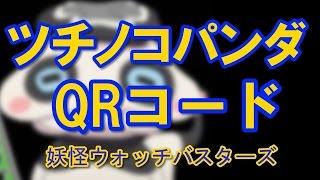 getlinkyoutube.com-妖怪ウォッチバスターズのQRコード最新情報「ツチノコパンダ」(水色コインG)