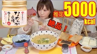 getlinkyoutube.com-【MUKBANG】 Miso Noodles Is Better Using 4 Pure Smooth Sesame Pastes! About 4Kg 5000kcal[CC Available]