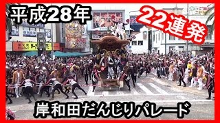 getlinkyoutube.com-28年【岸和田だんじりパレード】 22連発 高画質【2016年】danjiri