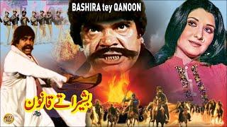 BASHEERA TE QANOON (1981) - SULTAN RAHI, ASIYA, ALIYA & TALISH - OFFICIAL FULL MOVIE