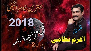 Akram Nizami Saraiki Film Star New Saraiki Latest Full Mazahiya Darama Part 2 2018 width=