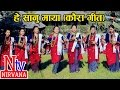 Hey Sanu Maya   New Nepali Kaura Song   Suman Ale   Bhimu Gurung
