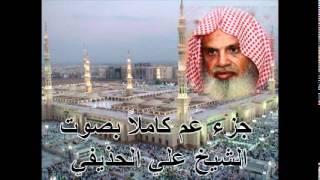 جزء عم كامل بصوت الشيخ علي الحذيفي