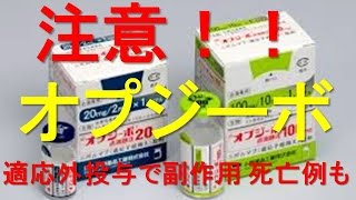 getlinkyoutube.com-小野薬品 オプジーボ がん新治療薬 適応外投与で副作用 も