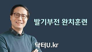getlinkyoutube.com-발기부전 완치훈련