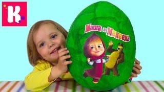 getlinkyoutube.com-Маша и Медведь большое яйцо с сюрпризом открываем игрушки Giant surprise egg Masha and the Bear toys