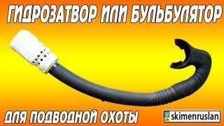 getlinkyoutube.com-Гидрозатвор или бульбулятор для подводной охоты