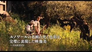 getlinkyoutube.com-フランス映画 『ルノワール 陽だまりの裸婦』予告編