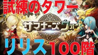 getlinkyoutube.com-【サマナーズウォー】試練のタワー100F!リリス撃破!