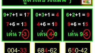 getlinkyoutube.com-สูตรเลขวิ่งแม่นๆ 1/10/59 ฟัน 5บน เข้ามา 3 งวดซ้อน และอีกหลายสิบงวด จับชนเจ้าเด็ดๆ รวมเลขเด็ดของจริง
