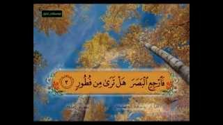 المصحف المعلم سورة الملك الشيخ خليفة الطنيجي