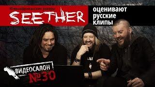 getlinkyoutube.com-SEETHER смотрят русские клипы (Видеосалон №30)