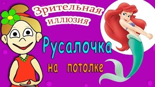 getlinkyoutube.com-Зрительная иллюзия: Русалочка на твоем потолке =)