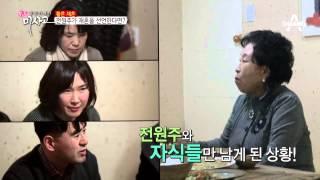 getlinkyoutube.com-[황혼 재혼] 전원주가 재혼을 선언한다면?_채널A_미사고 1회