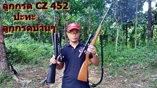 ปืนลูกกรด cz 452 กับลูกกรดบ้านๆ มาดูกันว่าอันไหนจะแม่นกว่ากัน