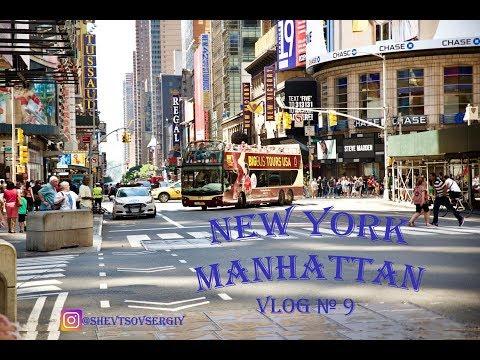 #9 / Дальнобой по США / Нью Йорк  / Манхэттен / Тайм Сквер