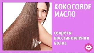 getlinkyoutube.com-Уход за тонкими волосами: кокосовое масло | Dasha Voice