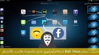 getlinkyoutube.com-الدرس 155: تثبيت نظام Kali Linux كنظام أساسي والبدء بأختراق الوايفاي والفيس بوك