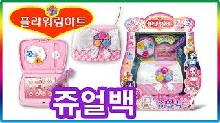 getlinkyoutube.com-플라워링하트 쥬얼백 장난감💖[토이천국](Flowering heart jewel bag toys)