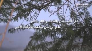 getlinkyoutube.com-ياوجودي كلمات حمد العضياني اداء هزاع المهلكي اخراج فيصل العضيله