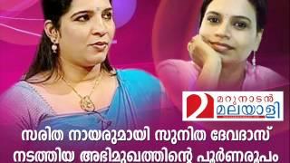 getlinkyoutube.com-Conversation with Saritha by Sunita Devadas PART 1