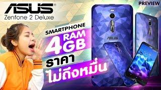getlinkyoutube.com-พรีวิว ASUS Zenfone 2 Deluxe