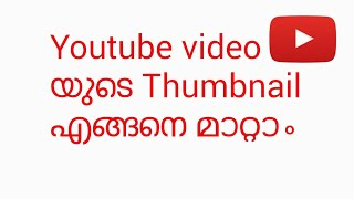 How to add thumbnail to youtube video. Malayalam