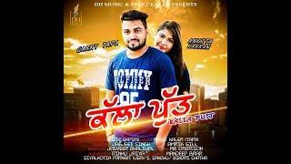 Kalla Putt || Garry Tapa || Latest Punjabi Song 2018 || DH MUSIC