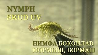 getlinkyoutube.com-Skud, вязание нахлыстовой мушки бокоплав.
