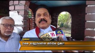 Mahinda confirms his participation at Nugegoda rally on January 27th