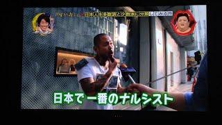 getlinkyoutube.com-【月曜から夜ふかし】マツコと村上にSHOが大爆笑された件 SHO FREESTYLE TV Part 199